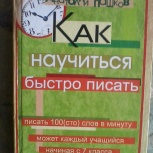 Курсы быстрого письма, Барнаул