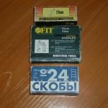 Скобы-2 уп, гвозди-1 уп., Барнаул