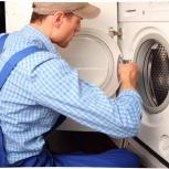 Ремонт стиральных и посудомоечных машин, Барнаул