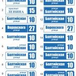 Адресные таблички на дом, Адресные указатели, Барнаул