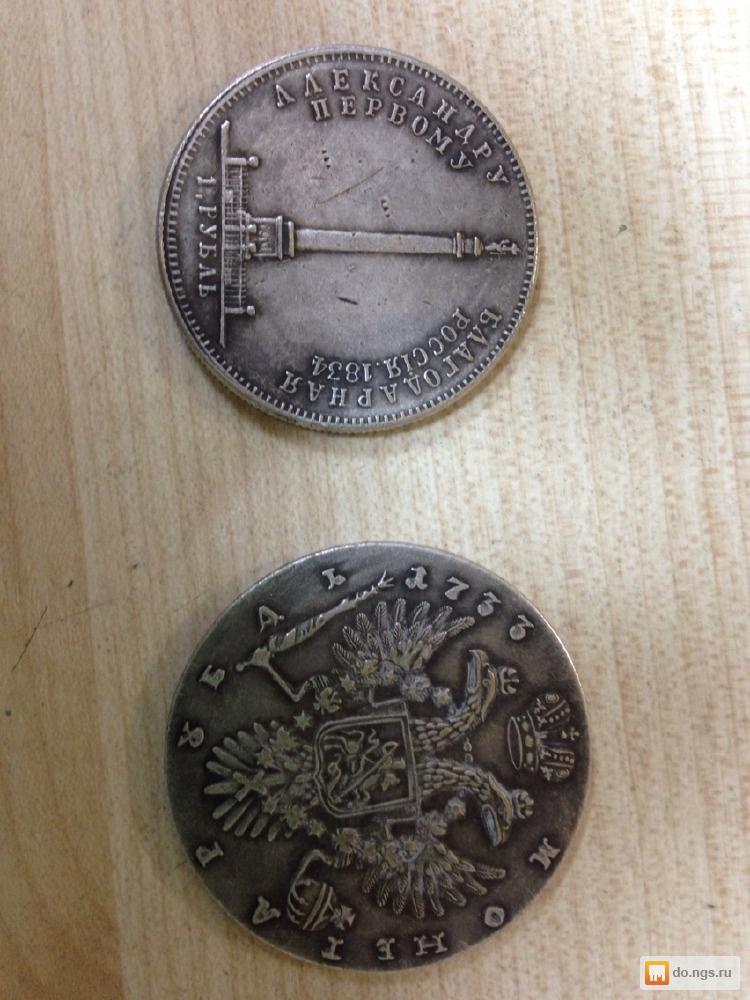 Продам монеты барнаул древняя монета 6 букв