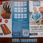"""Фишки """"Лента"""" .Для покупке коллекции ножей от Jamie Oliver., Барнаул"""