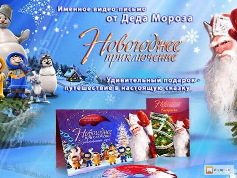 Видео-поздравление От Деда Мороза Из Устюга