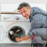 Ремонт техники стиральных машин, Барнаул
