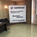 Информационный стенд, штендер, уголок потребителя, пресс-волл, Барнаул