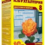 1С Бухгалтерия 8 базовая версия с установкой настройкой в день заказа, Барнаул