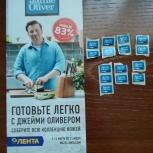 """Фишки """"Лента"""" 15 штук.Для покупке коллекции ножей от Jamie Oliver., Барнаул"""