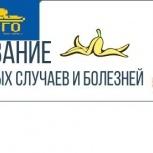 Страхование ЖИЗНИ И ЗДОРОВЬЯ от  НЕСЧАСТНОГО СЛУЧАЯ., Барнаул