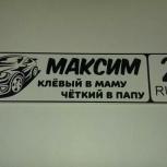 Номер для детской коляски, Барнаул