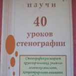 """Учебник """"40 уроков стенографии"""", Барнаул"""