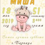 Метрика для детей на холсте или в электронном виде, Барнаул