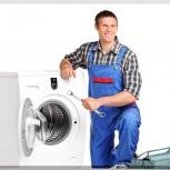 Срочный ремонт стиральных и посудомоечных машин на дому, Барнаул
