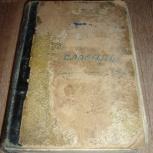 Полный Немецко-Русский словарь 19 век, Барнаул