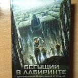 Бегущий В Лабиринте, Барнаул