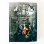 "Книга ""По ту сторону времени"", Барнаул"