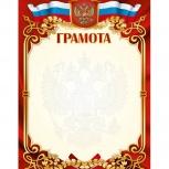 Благодарности, грамоты в ассортименте, Барнаул