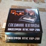 Видеофон Ip RTVC VXP200, Барнаул