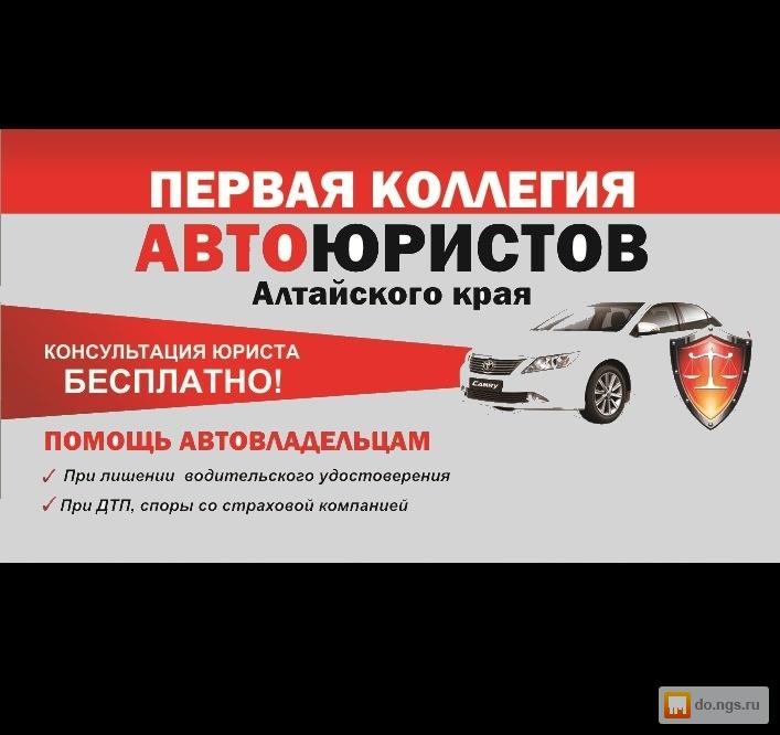бесплатный автоюрист москва