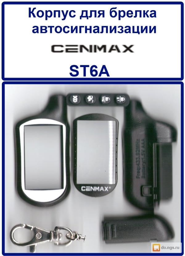 Autoelektronika ru: CENMAX чехлы брелоков