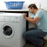 Установка стиральной машины, Барнаул